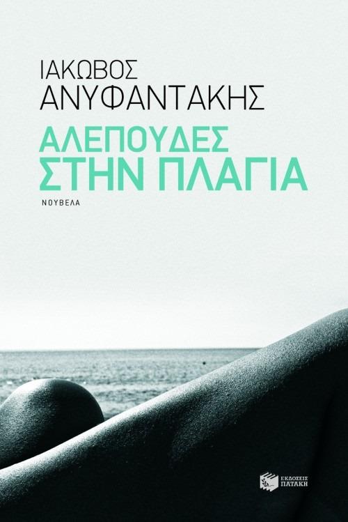 Anifandakis3